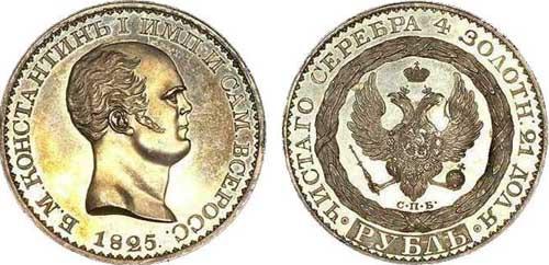 монета 1 рубль с константином на аверсе