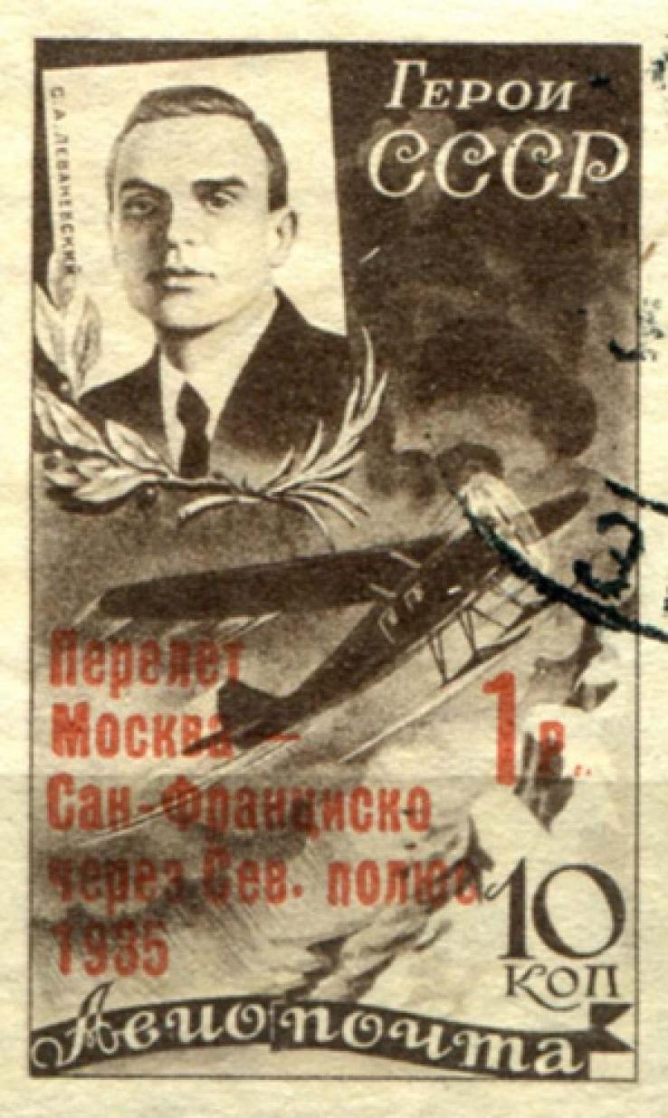 Исчезновение экипажа Леваневского