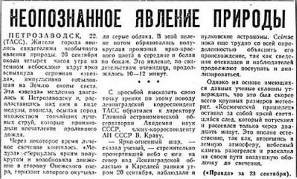 Советские газеты о Петрозаводском феномене