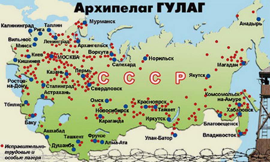 Карта учреждений ГУЛАГа на территории СССР