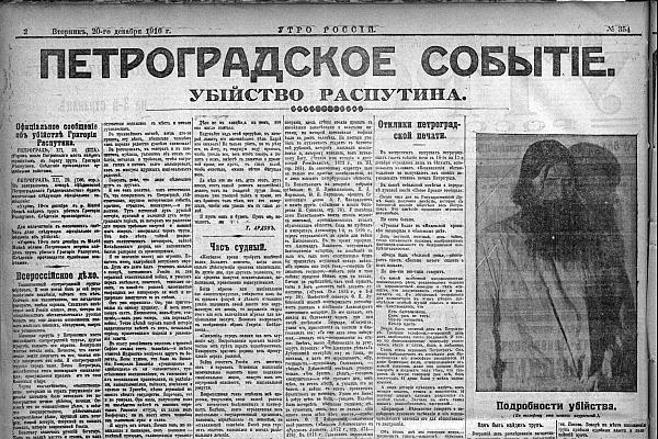 Новость об убийстве Распутина в газете