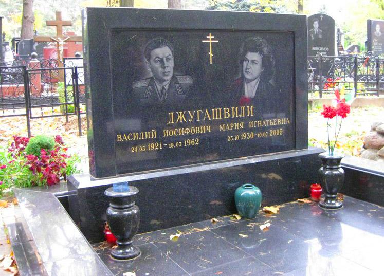 Могила В. Сталина на Троекуровском кладбище в Москве