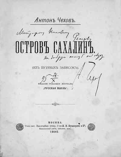 Книга Остров Сахалин. прижизненное издание с автографом Чехова
