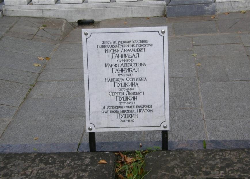 Некрополь Ганнибалов-Пушкиных в Святогорском Свято-Успенском монастыре