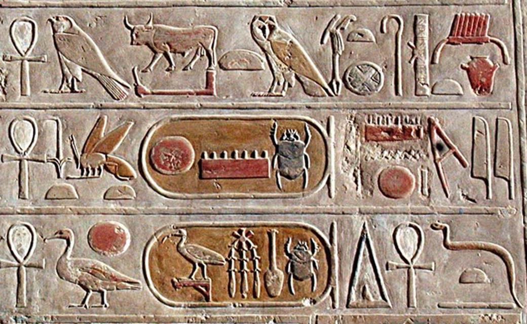 Древнеегипетская лингвистика