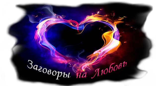 Заговоры на любовь