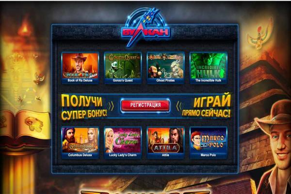 Онлайн казино Вулкан – лицензированный клуб с лучшими играми