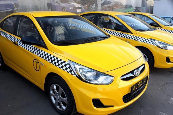 Дешевое такси на выгодных условиях